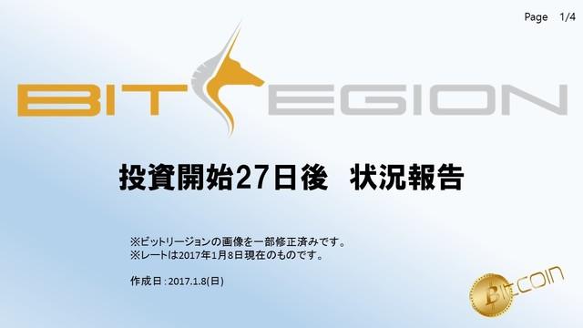 【BITREGION】投資開始27日後状況報告.jpg